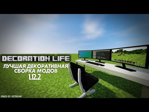 ЛУЧШАЯ ДЕКОРАТИВНЯ СБОРКА МОДОВ 1.12.2 ДЛЯ СЛАБЫХ ПК! Decoration Life