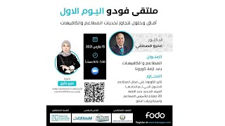 لقاء اليوم الأول 15 مارس 2021  الدكتورعمرو مصطفى في ملتقى فودو آفاق وحلول