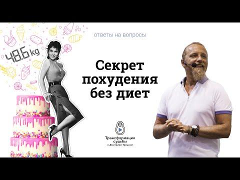 2123. Секрет похудения без диет. Дмитрий Троцкий