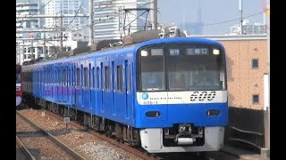 京急1500形の普通品川行きと600形KEIKYU BLUE SKY TRAINの快特三崎口行き
