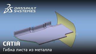 Обучающее видео: Sheetmetal Design