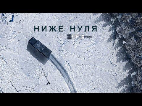 НИЖЕ НУЛЯ / 2021 / ИСПАНСКИЙ ТРИЛЛЕР / КРИМИНАЛ / ДЕТЕКТИВ