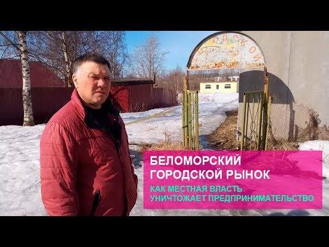 Беломорский городской рынок. Как местная власть уничтожает предпринимательство.