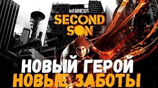 Infamous: Second Son. Серия 1 [Новый герой. Новые заботы]