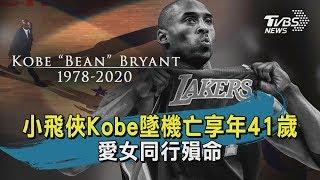 【TVBS新聞精華】20200127小飛俠Kobe墜機亡享年41歲 愛女同行殞命
