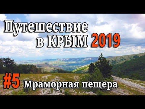 Путешествие в Крым на автомобиле 2019. #5 Мраморная пещера