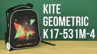 Розпакування Kite Geometric 16 л для хлопчиків K17-531M-4