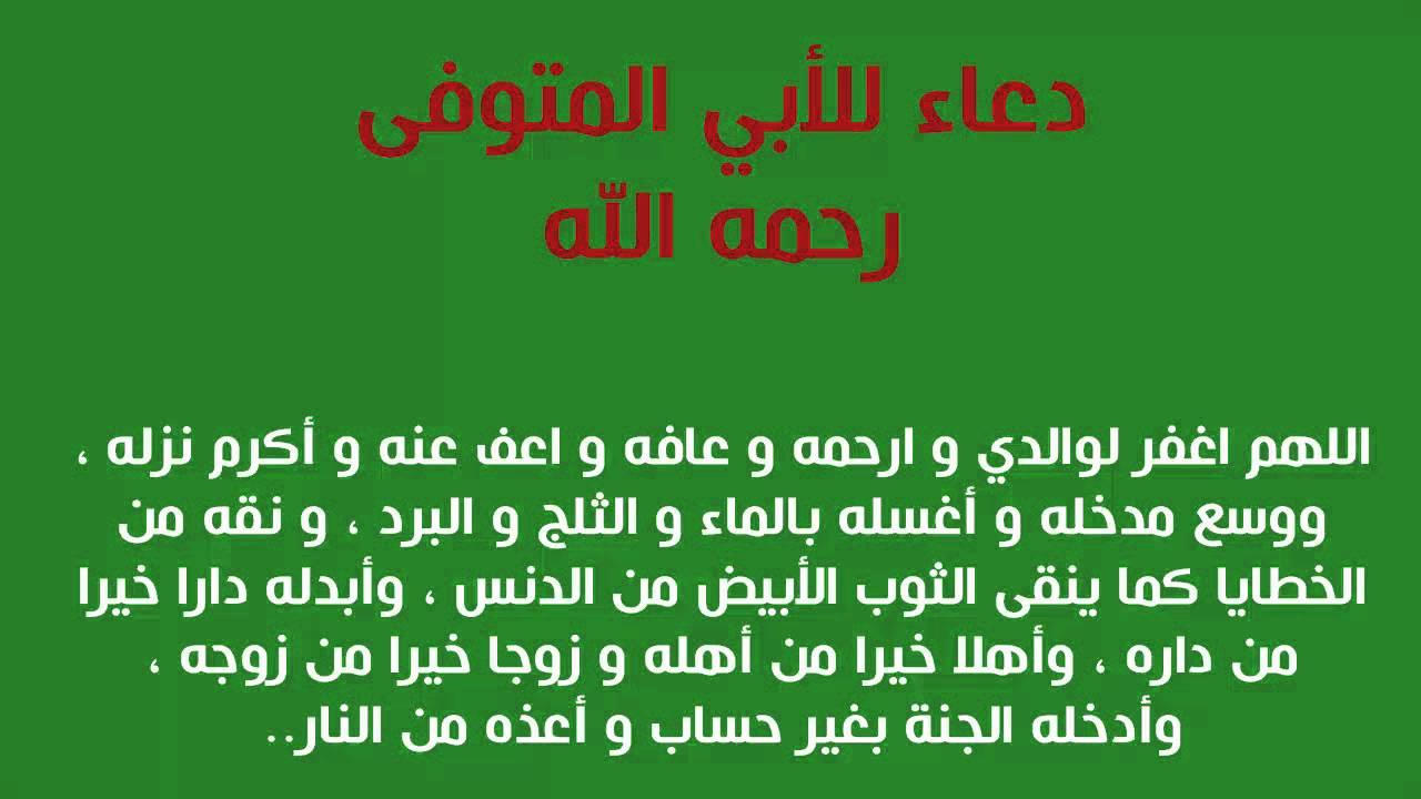 دعاء للاب المتوفي في العشر الاواخر من رمضان كلام نيوز