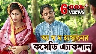 আ খ ম হাসান যখন চ্যাতা কাশেম | Comedy Part 01 | Bangla Natok 2017 | Ft  Akhomo Hasan