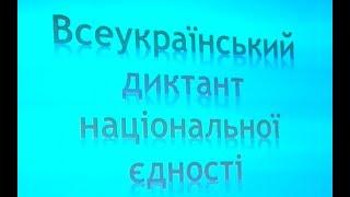 9 листопада українці писатимуть 18-й радіодиктант національної єдності