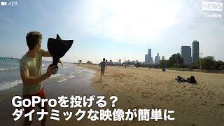 [NEWS] GoProを投げるだけダイナミックな映像が簡単に