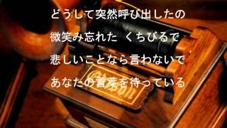 鈴木あみ/Don't need to say good bye オルゴール風アレンジ