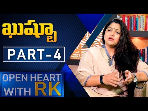 Actress Turned Politician Kushboo | Open Heart With RK | Full Episode | Part 4 | ABN Telugu