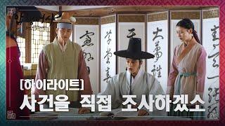 「暗行御史:朝鮮秘密捜査団」ハイライト映像…