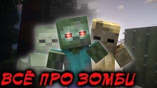 Всё про зомби в Minecraft + САМЫЙ РЕДКИЙ МОБ | Интересные факты