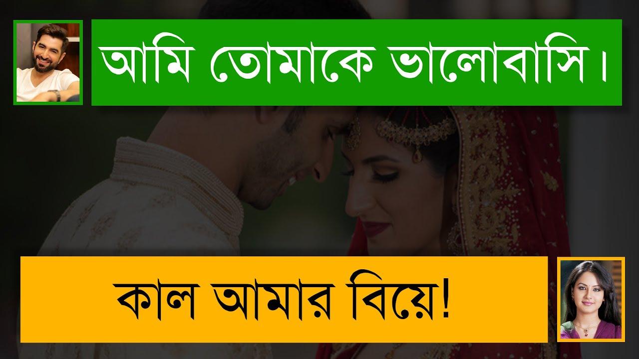 প্রেমিকা যখন অন্যকারো বউ   অসমাপ্ত ভালোবাসার গল্প   A Unfinished Love Story   Tanvir's Voice