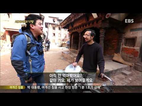 Nepali Documentary In korean Language Part 4 (नेपाली डकुमेन्ट्री कोरियान भाषामा)