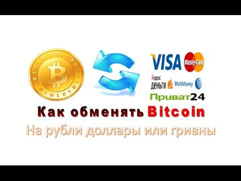 Как выгодно обменять биткоины на рубли dv6000 видеокарту lkz yjen, erf купить