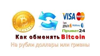 Как выгодно обменять биткоины на гривны, рубли, доллары. Меняем биткоины на Приват-24