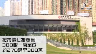 620單位2020完工 房協翠嶺峰入場費料270萬