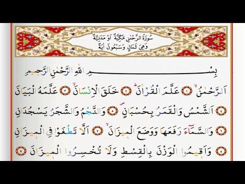 Surah Al Rahman - Saad Al Ghamdi surah rahman with Tajweed