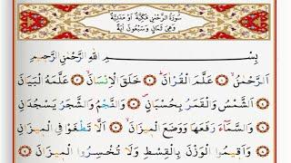 surah-al-rahman---saad-al-ghamdi-surah-rahman-with-tajweed