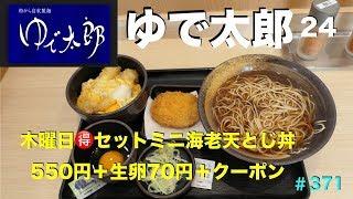ゆで太郎 木曜日お得セット 海老天とじ丼セットを食す #371