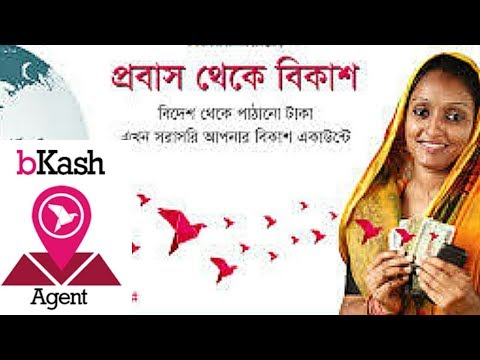 How to Cashout Money From bKash || Cashout From bKash Full Bangla Video 2018