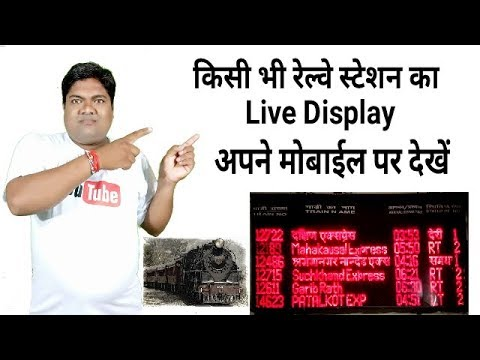 how to see any railway station live timetable display on mobile | live train status | aaosikhe