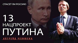 13 нацпроект президента. Василий Мельниченко. Апгрейд человека