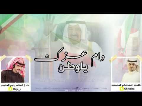 شيلة وطنيه | دام عزك ياوطن | كلمات فهد فالح العصيمي | اداء راجح العتيبي | هلا فبراير ٢٠١٨