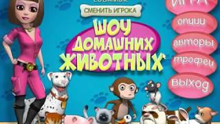 Шоу Домашних Животных серия 1
