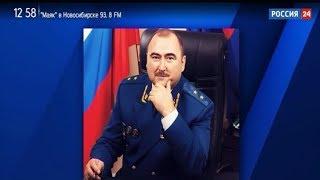 Прокурор Новосибирской области освобожден от занимаемой должности