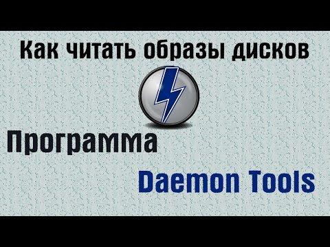 Как читать образы дисков? Программа Daemon Tools.
