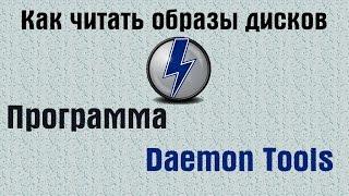 Как открыть ISO-образ с помощью Daemon Tools