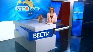 Утренний выпуск программы «Вести Алтай» за 23 июля 2020 года