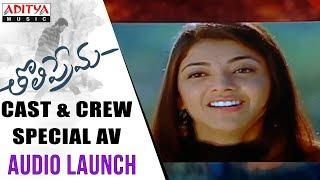 Cast & Crew Special AV @ Tholi Prema Audio Launch || Varun Tej, Raashi Khanna | SS Thaman