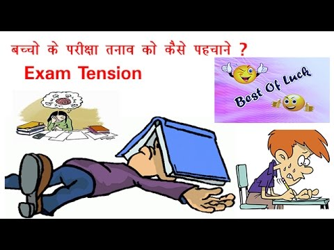 Exam motivation for students exam tension youtube exam motivation for students exam tension thecheapjerseys Image collections