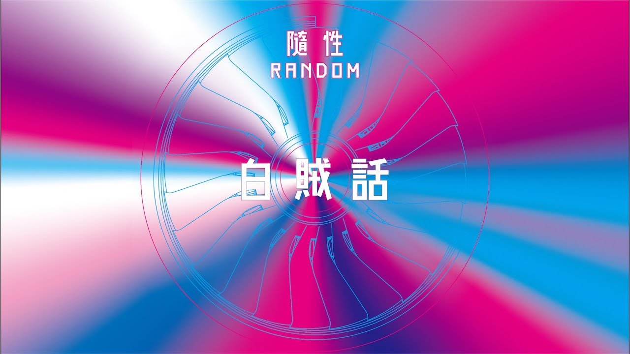 隨性 Random 《白賊話》Official Audio Video