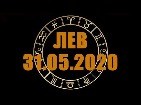 Гороскоп на 31.05.2020 ЛЕВ