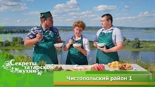 Гостим в Чистопольском районе и готовим Княжескую уху на костре.