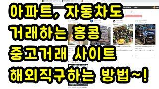 아파트, 자동차도 중고로 살 수 있는 홍콩 온라인 쇼핑…