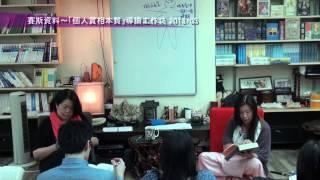 Repeat youtube video 簡湘庭老師系列 - 賽斯資料「個人實相本質」導讀工作坊 2013/05