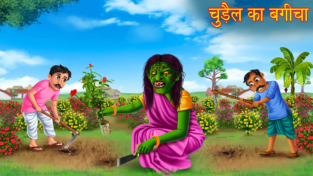 चुड़ैल का बगीचा | The Witch Garden | Stories in Hindi | Horror Stories | Kahaniya in Hindi | Stories