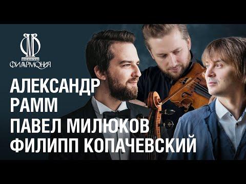 «Домашний сезон». Милюков, Рамм и Копачевский // Milyukov, Ramm & Kopachevsky In «Armchair Concert»