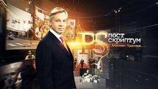 Постскриптум с Алексеем Пушковым 13.02.2016 ТВЦ