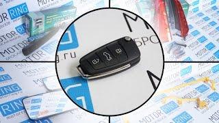 Ключ в стиле AUDI для автомобилей Лада | Обзоры от MotoRRing.ru