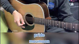 moumoonのprideの伴奏(カラオケ)です。 アコースティックギターのみで演奏しました。 #moumoon #guitar #Instrumental.
