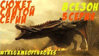 Что будет в 5 серии 8 Сезона Игры престолов seasonvar