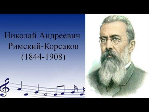 Римский Корсаков. Биография